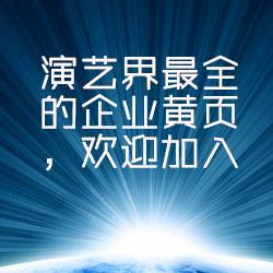 演藝黃(huang)頁