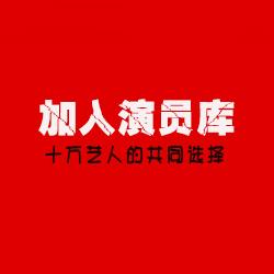 演員(yuan)庫