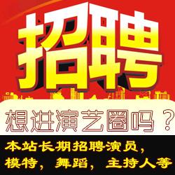演員(yuan)招聘求(qiu)職